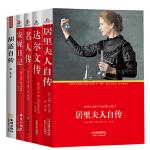 中小学生必读丛书:世界经典人物传记(全5册)