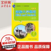 新编大学德语学生用书2(第2版) 朱建华 编