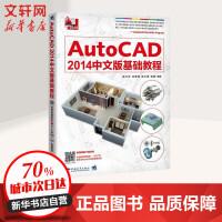 AutoCAD 2014中文版基础教程 徐江华 等 编