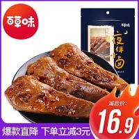 直降【百草味-鸭头160g】麻辣卤味鸭货小吃肉类零食熟食即食真空装