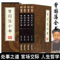 全4册曾国藩全书绣像本曾国藩家书曾国藩家训曾国藩谋略智慧全集
