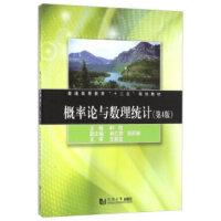 概率论与数理统计(第4版) 韩明,林孔容,张积林 同济大学出版社9787560863948