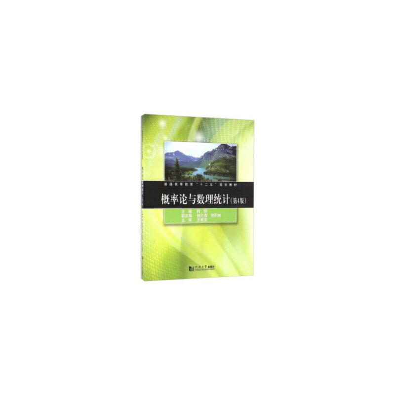 概率论与数理统计(第4版) 韩明,林孔容,张积林 同济大学出版社9787560863948 新书店购书无忧有保障!