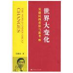世界大变化:吴建民的看法与思考.2
