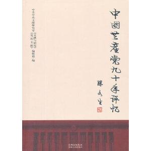 中国共产党九十年评忆(中共中央文献研究室专家编著 向十八大献礼)