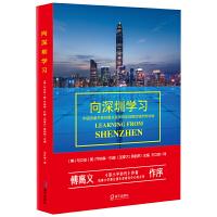 向深圳学习(中国改革开放时期从经济特区到模范城市的试验) 团购请联系团购电话4001066666转6