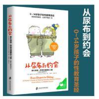 正版图书从尿布到约会:家长指南之养育性健康的儿童(从婴儿期到初中)