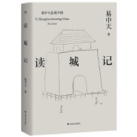 易中天品读中国:读城记(畅销百万册,二十年经典,2018年全新修订。读懂城市,就读懂了我们自己)