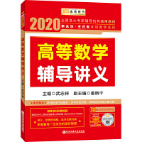 2020考研数学 2020 李永乐・王式安考研数学 高等数学辅导讲义 金榜图书
