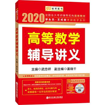 2020考研数学 2020 李永乐·王式安考研数学 高等数学辅导讲义  金榜图书