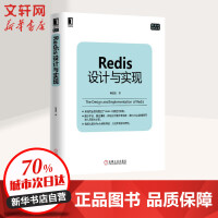 Redis设计与实现 黄健宏