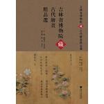 吉林省博物院藏古代绘画精品选 9787308145862 赵聆实 浙江大学出版社