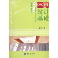 室内设计基础 重庆大学出版社