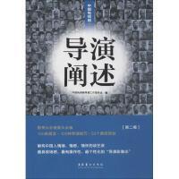 中国电视剧・导演阐述(2) 文化艺术出版社