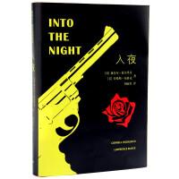 入夜(康奈尔・伍尔里奇作品)