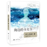 海边的卡夫卡(新版)(村上春树文集)