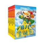 老鼠记者全球版 礼盒装 第四辑(36-40)