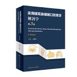 实用眼耳鼻咽喉口腔美学解剖学(第3版)