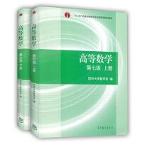 高等数学同济七版(上下册)考研数学指定教材