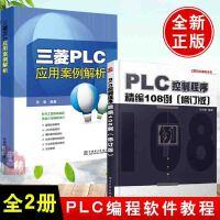 全2册 三菱PLC应用案例解析+PLC控制程序精编108例 修订版 PLC原理与应用 plc编程书籍 plc入门教材