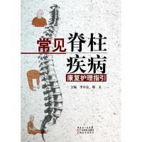 常见脊柱疾病康复护理指引 李小金 等 编