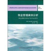 物业管理案例分析 中国建筑工业出版社