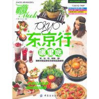 东京行 哪里吃《昕薇》杂志社著中国纺织出版社9787506475884