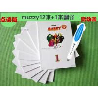 BIG MUZZY(玛泽的故事12)点读版 支持小达人爸妈网 卡米蓝猫贝比