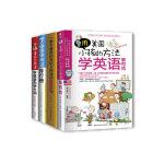 全家总动员:我们一起学英语!(单词+语法+会话+亲子英语 全4册)