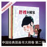 正版 毛毛虫童书馆中国经典图画书大师卷第二辑传统文化畅销书