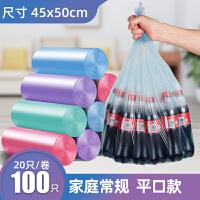 垃圾袋家用手提式黑色加厚背心式拉宿舍用学生塑料点断型加厚垃圾袋 平口彩 5卷(100只)45x50cm 加厚