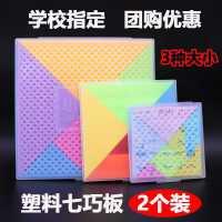 包�]大�塑料七巧板拼�D一年��和�智力益智��W教具小�W生用磁性