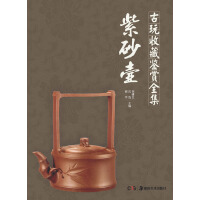 古玩收藏鉴赏全集.紫砂壶(电子书)