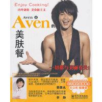 VIP――Aven的美肤餐
