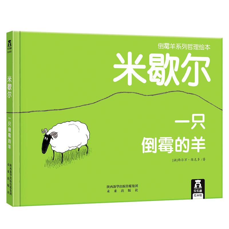 米歇尔 一只倒霉的羊3-6岁 儿童版塞翁失马,发现在我们身边的幸运,感恩生活。西方的故事展现东方的哲理入围博洛尼亚书展。  乐乐趣绘本阅读