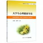 大学生心理健康导论(高等学校公共基础课十三五规划教材)