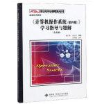 《计算机操作系统(第四版)》学习指导与题解