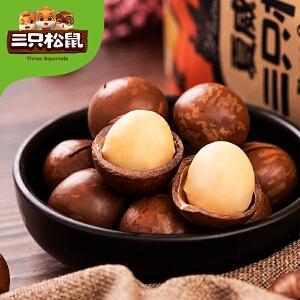 【三只松鼠_夏威夷果265gx2袋】年货零食坚果炒货干果奶油味送开口器