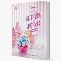 杯子蛋糕&迷你蛋糕-100余种小型蛋糕和棒棒糖蛋糕的做法(货号:A1) 张新奇 9787518413409 中国轻工业
