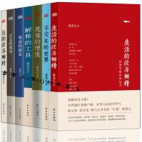现货 熊秉元作品(套装7册) 不完美的世界+生活的经济解释+解释的工具+优雅的理性+法的经济解释+正义的效益+效益的源
