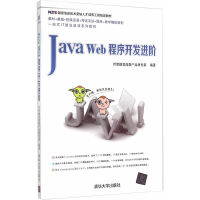 Java Web程序开发进阶