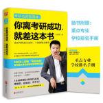 考研名师张雪峰:你离考研成功,就差这本书 张雪峰 9787550284470