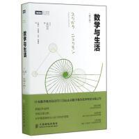 数学与生活(修订版)/图灵新知