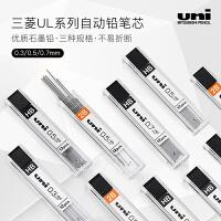 日本�M口三菱�U芯0.5自�鱼U�P芯UL-1405活�鱼U�P芯 HB 0.5mm