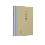 齐鲁文化研究文库:《荀子学说研究》