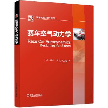 赛车空气动力学 Race Car Aerodynamics ,赛车空气动力学 汽车空气动力学经典著作,畅销二十年,首发中文版