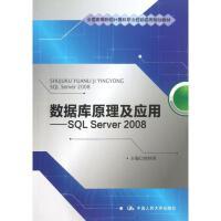数据库原理及应用:SQL Server 2008 贺桂英 编