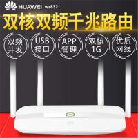 华为WS832家用无线路由器双频光纤1200M大功率高速wifi穿墙