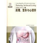 胃肠病百科(10)药理、营养与心理学