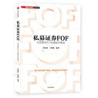 私募证券FOF:大资管时代下的基金中基金(团购,请致电400-106-6666转6)